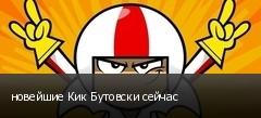 новейшие Кик Бутовски сейчас