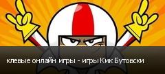 клевые онлайн игры - игры Кик Бутовски