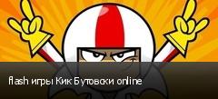 flash игры Кик Бутовски online