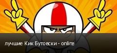 лучшие Кик Бутовски - online