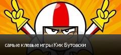 самые клевые игры Кик Бутовски