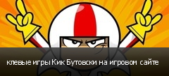 клевые игры Кик Бутовски на игровом сайте