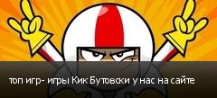 топ игр- игры Кик Бутовски у нас на сайте