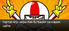 портал игр- игры Кик Бутовски на нашем сайте