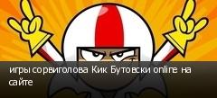 игры сорвиголова Кик Бутовски online на сайте