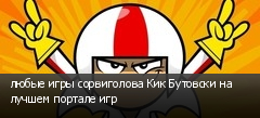 любые игры сорвиголова Кик Бутовски на лучшем портале игр