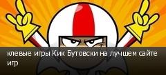 клевые игры Кик Бутовски на лучшем сайте игр