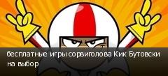 бесплатные игры сорвиголова Кик Бутовски на выбор