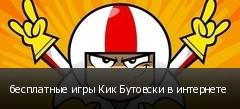 бесплатные игры Кик Бутовски в интернете