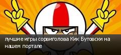 лучшие игры сорвиголова Кик Бутовски на нашем портале