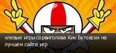 клевые игры сорвиголова Кик Бутовски на лучшем сайте игр