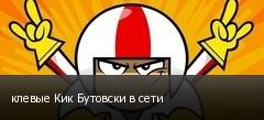 клевые Кик Бутовски в сети