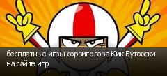 бесплатные игры сорвиголова Кик Бутовски на сайте игр