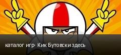 каталог игр- Кик Бутовски здесь