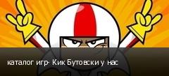 каталог игр- Кик Бутовски у нас