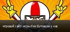 игровой сайт- игры Кик Бутовски у нас