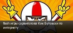 flash игры сорвиголова Кик Бутовски по интернету
