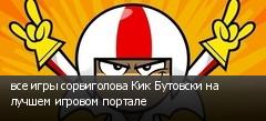 все игры сорвиголова Кик Бутовски на лучшем игровом портале