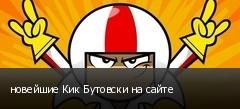 новейшие Кик Бутовски на сайте