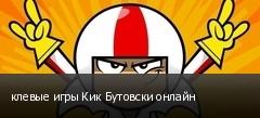клевые игры Кик Бутовски онлайн