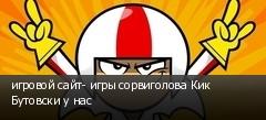 игровой сайт- игры сорвиголова Кик Бутовски у нас