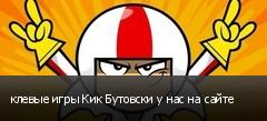 клевые игры Кик Бутовски у нас на сайте