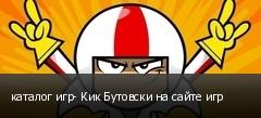 каталог игр- Кик Бутовски на сайте игр