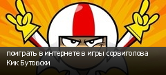 поиграть в интернете в игры сорвиголова Кик Бутовски
