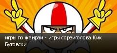 игры по жанрам - игры сорвиголова Кик Бутовски