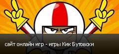 сайт онлайн игр - игры Кик Бутовски