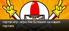 портал игр- игры Кик Бутовски на нашем портале