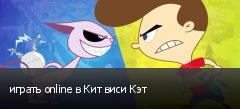 играть online в Кит виси Кэт