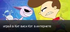 играй в Кит виси Кэт в интернете