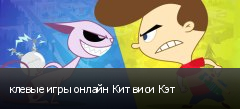 клевые игры онлайн Кит виси Кэт