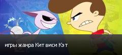 игры жанра Кит виси Кэт
