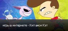 игры в интернете - Кит виси Кэт