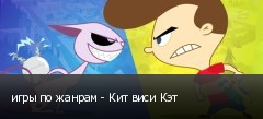 игры по жанрам - Кит виси Кэт