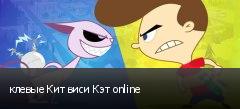 клевые Кит виси Кэт online