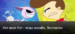 Кит виси Кэт - игры онлайн, бесплатно