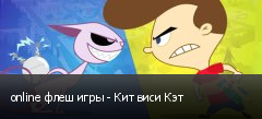online флеш игры - Кит виси Кэт