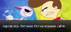 портал игр- Кит виси Кэт на игровом сайте
