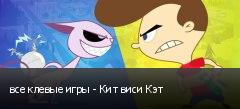 все клевые игры - Кит виси Кэт