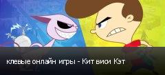 клевые онлайн игры - Кит виси Кэт