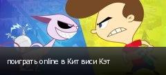 поиграть online в Кит виси Кэт