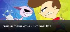онлайн флеш игры - Кит виси Кэт