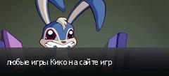 любые игры Кико на сайте игр