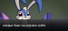 клевые Кико на игровом сайте