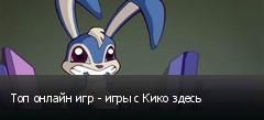 Топ онлайн игр - игры с Кико здесь