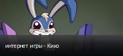 интернет игры - Кико