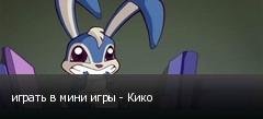 играть в мини игры - Кико